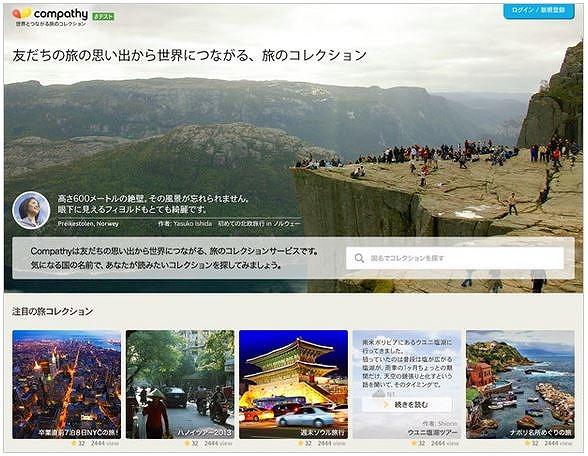 旅のログブックを作成するウェブサービス開始、GPS機能を活用、SNSで共有も
