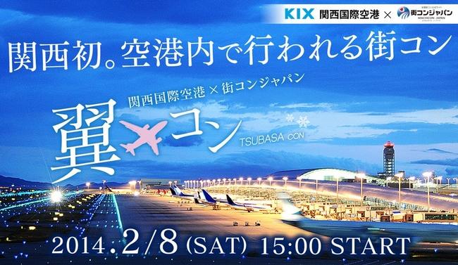 関西国際空港で街コン、男女200名の「翼コンin関西国際空港」を開催