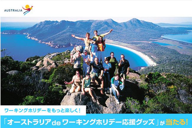 オーストラリア政府観光局、ワーキングホリデーのアピールで年間1万人目指す
