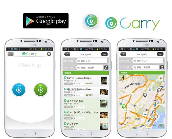 スポット情報の記録で「おでかけマップ」作成アプリ、アンドロイド版がリリース