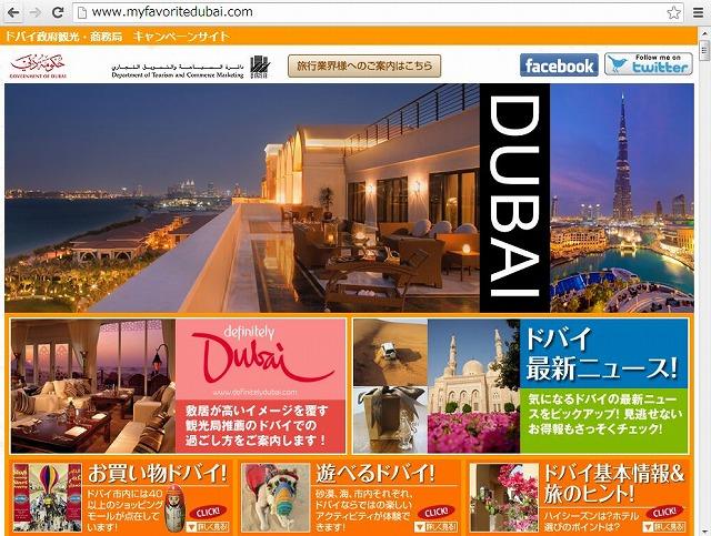 ドバイ、1月~9月の日本人宿泊者数9.5%増