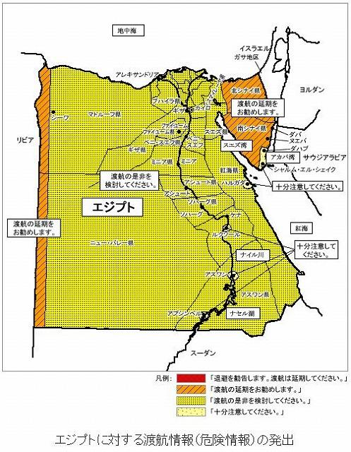 外務省、エジプトの渡航情報「十分注意してください」に、ルクソール、アスワンなど