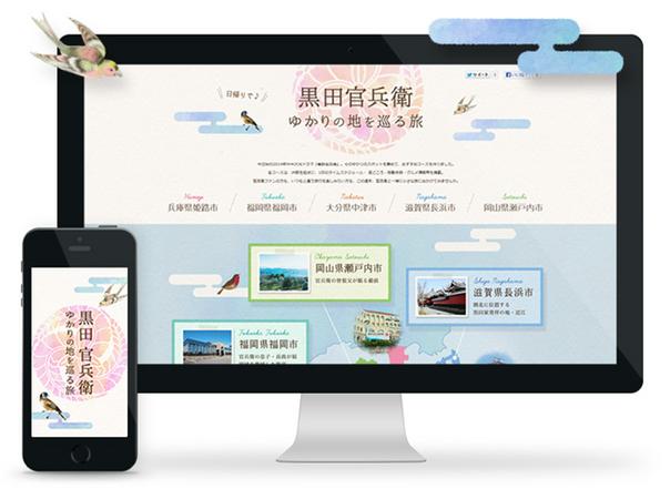 2014年NHK大河ドラマ「軍師官兵衛」ゆかりの5都市、観光客誘致でアプリをリリース