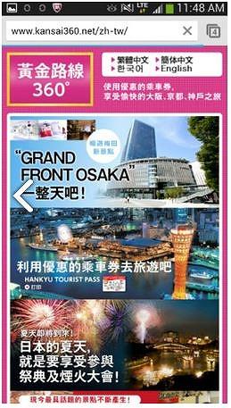 阪神阪急、訪日客に無料公衆Wi-Fi提供、全駅展開は日本初