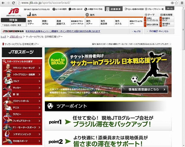 JTB、サッカーW杯日本戦応援ブラジルツアー発売、チケット所持者向けに