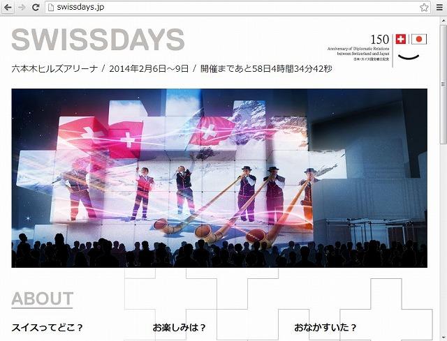 2014年は日本スイス国交樹立150周年、交流イベントなど活発化