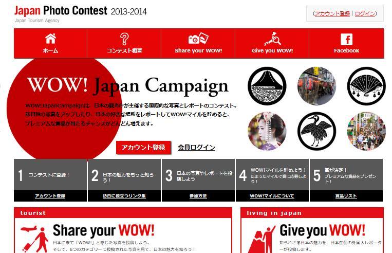 観光庁、Facebook活用でグローバルキャンペーン、外国人目線の日本を伝える