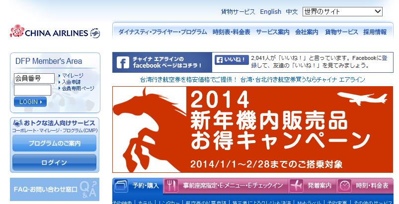 チャイナ エアライン、名古屋-台北線を増便、週13便体制に