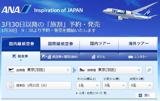 ANAとスターフライヤー、中部/福岡線のコードシェアを3月末から開始