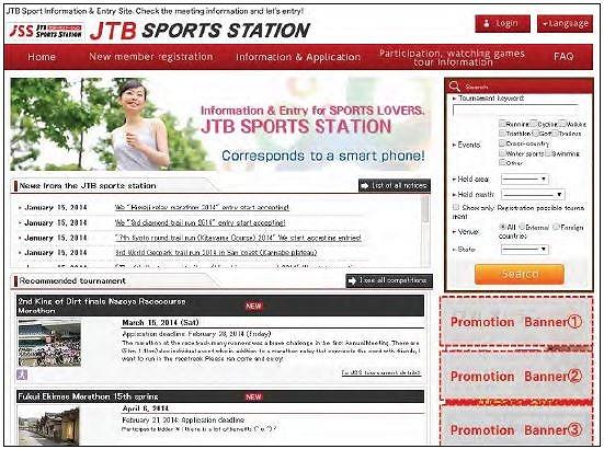 JTB、スポーツイベントのエントリーサイトを多言語化、訪日客100万人を目標