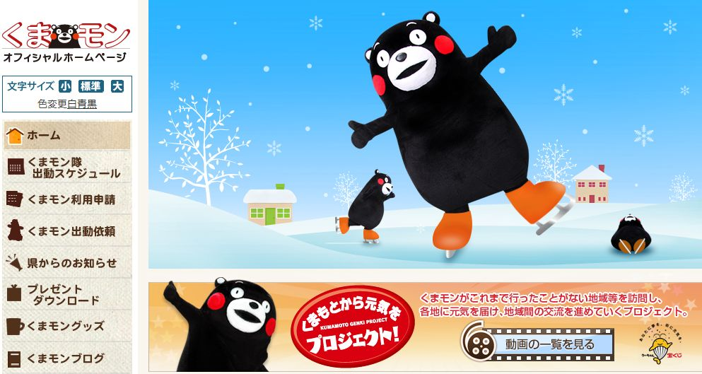 台湾・高雄で「くまモン」がお出迎え、熊本発着の定期チャーター就航記念でJTBが企画