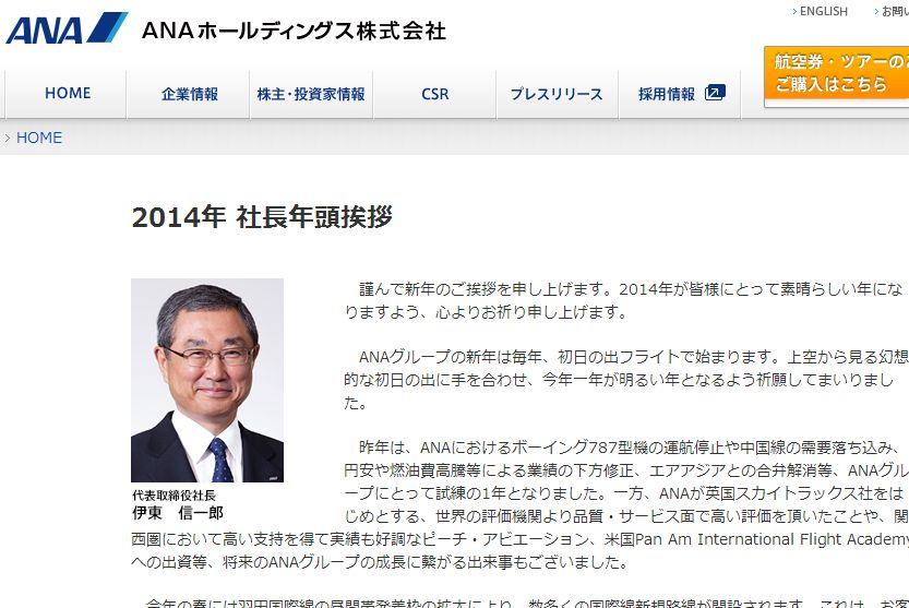 【年頭所感】ANAホールディングスCEO、伊東信一郎氏 -新しいANAグループの創造を