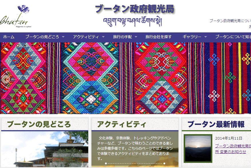ブータン政府観光局、日本事務所の運営をForesight Maketingに委託