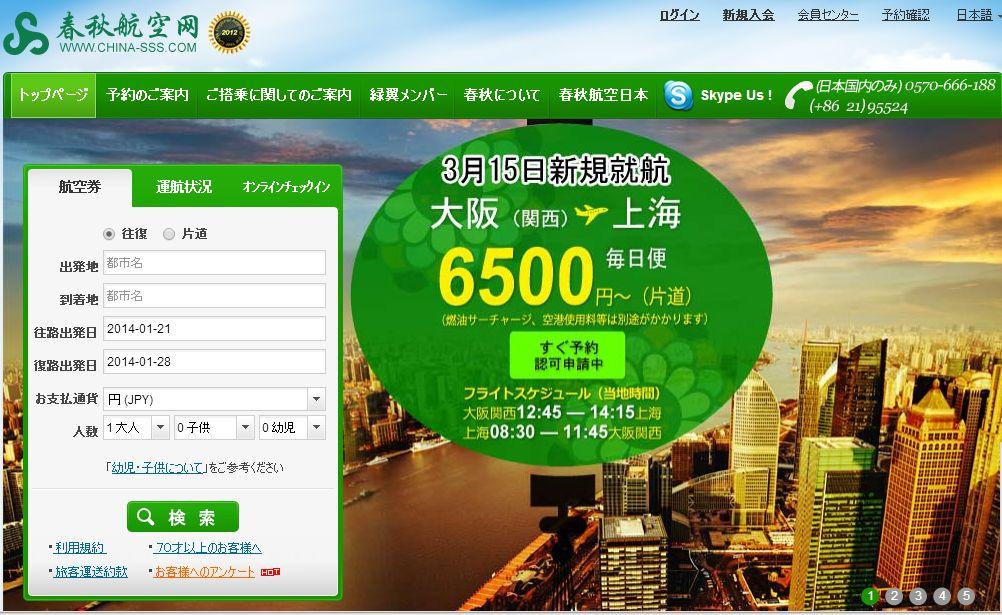 春秋航空、関空/上海線に新規就航、関空初の中国本土へのLCC