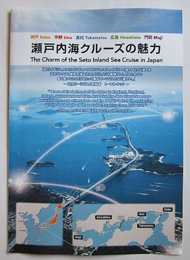 クルーズせとうち、瀬戸内海の5港をアピールで外航客船誘致を目指す