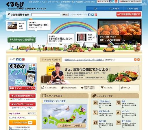ぐるなび、「ぐるたび」リニューアル、50万件の飲食店舗情報と連携で地域活性化へ