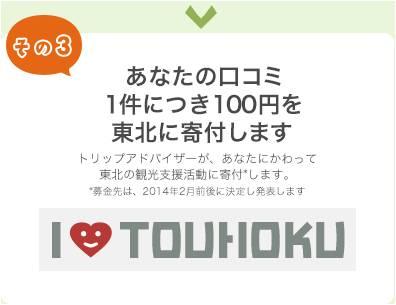 トリップアドバイザー、東北の魅力を世界に発信、口コミ投稿1件で100円の寄付