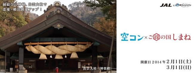 空コン、街コンと観光の融合で地方活性化へ、「空コンinご縁の国しまね」を開催