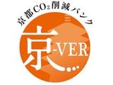 京都府、お土産のカーボン・オフセット商品をブランド化