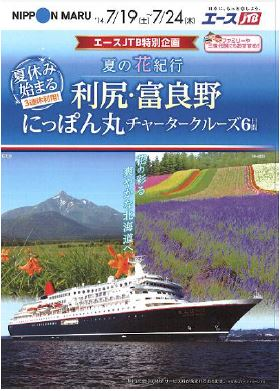JTB、にっぽん丸チャーターで夏の家族向けクルーズ -日本船が好調推移