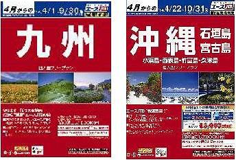 JTB国内旅行企画、初年度目標は3100億円 -社長は大谷恭久氏が就任予定
