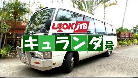 ルックJTB、オーストラリアの「ルックJTB号」をオセアニア9都市で運行