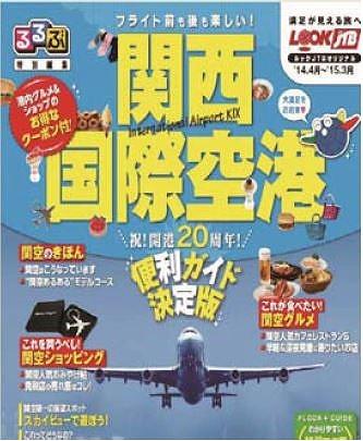 ルックJTB、西日本発は2%増の34.4万人目標、関空発特別企画なども
