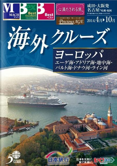 日本旅行、2014年上期商品はマッハを強化、ネット施策拡充も -15.2万人目標