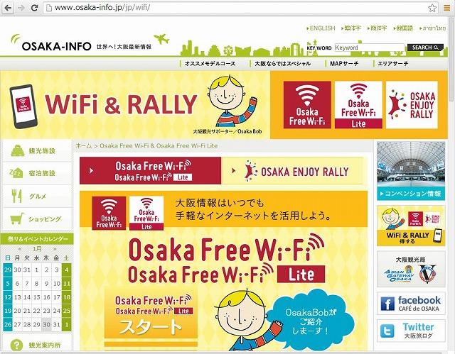 大阪観光局、無料Wi-Fiを提供、集客サイトと相乗効果はかる