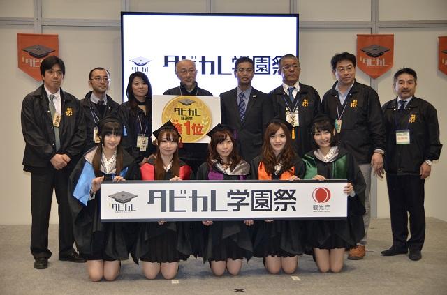 観光庁の観光コンテスト「タビカレ学園祭」、審査員が語る総選挙までの道のり