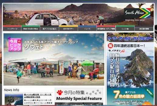 南アフリカ、2013年の日本人旅行者は4万超、成長率は世界最高