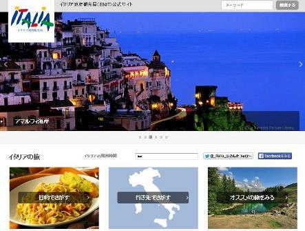 イタリア政府観光局、新しい日本語サイトをオープン