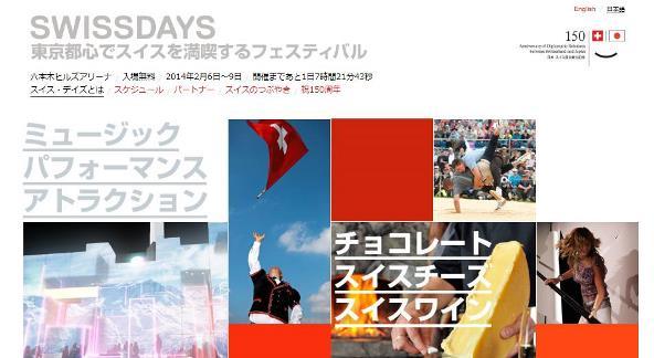 スイス インターナショナル、日本/スイスのオープンスカイ発効で記念セレモニー