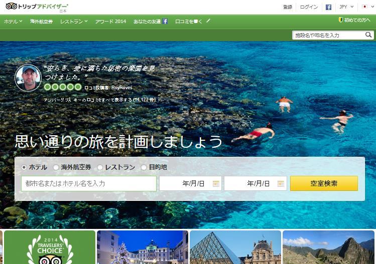 トリップアドバイザー、旅行者のクチコミ情報が1億5千万件を突破