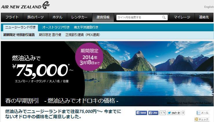 ニュージーランド航空、日本人旅行者の倍増目指すキャンペーン、観光局と連携で