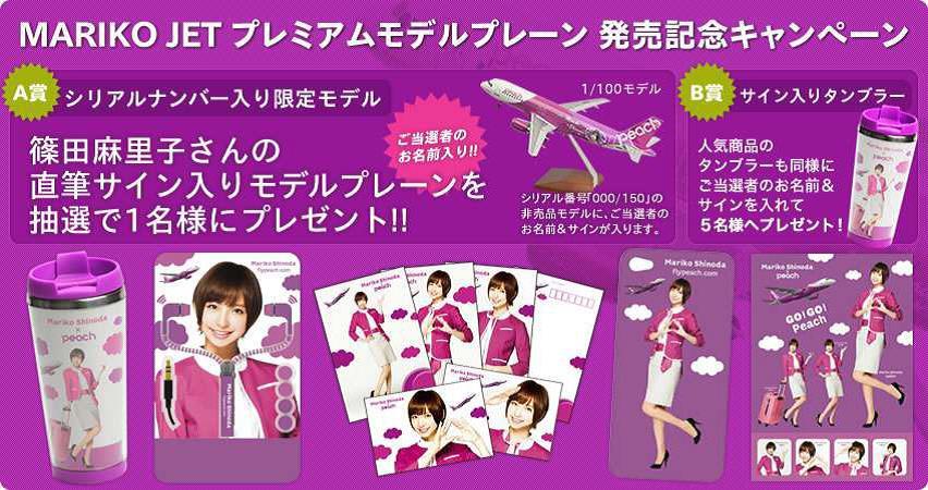 ピーチ・アビエーション、篠田真理子さんのコラボグッズでキャンペーン