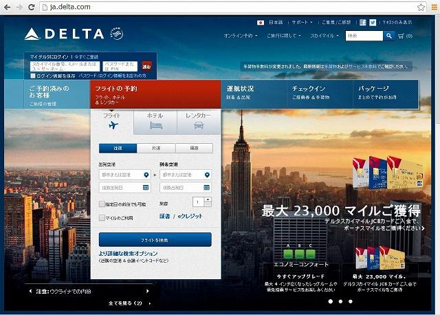 デルタ航空、今年も米メジャーの日本公式パートナーに、3年連続で