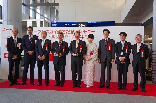 日本/スイス間のオープンスカイ協定が正式に発効、成田空港でメモリアル・イベント開催