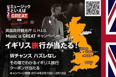 HISと英国政観、「音楽」で共同キャンペーン、Facebookで参加者募集