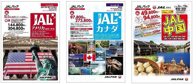 ジャルパック、海外旅行の特別商品、アメリカ、カナダ、中国で発売