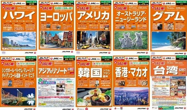 ジャルパック、観光と食事付のお買い得海外ツアー「JAL得!」発売
