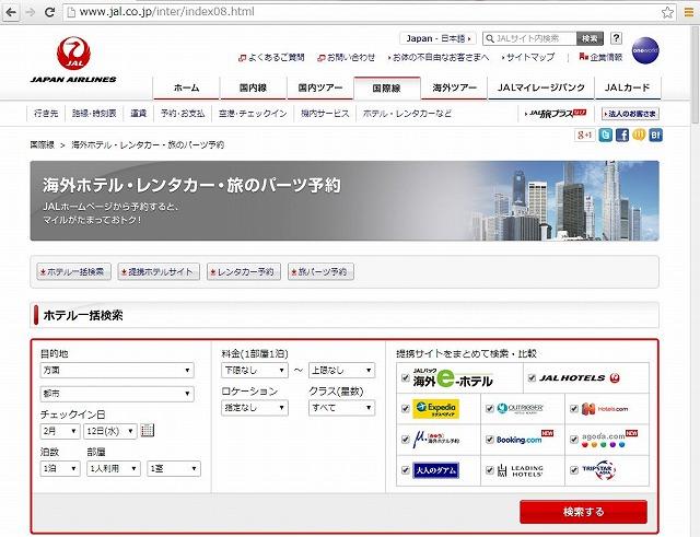 JAL、海外ホテル一括検索サイトの提携先が11社に拡大