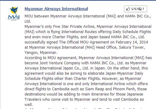 ミャンマー国際航空、定期便就航に向け日本にジョイント・ベンチャー立ち上げ