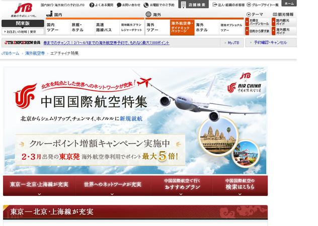 JTB、中国国際航空とポイント増額キャンペーン