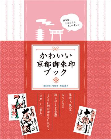 女子旅で御朱印がブームに、「かわいい京都御朱印ブック」発売