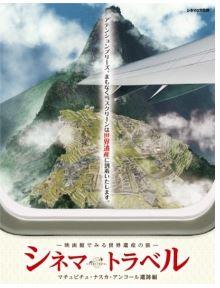 阪急交通社、世界遺産の映画・先行上映会を開催、旅行予約受付も