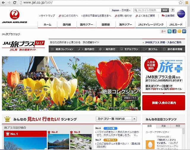 JAL、旅の提案サイト「JAL旅プラスなび」を刷新、ソーシャル連携開始