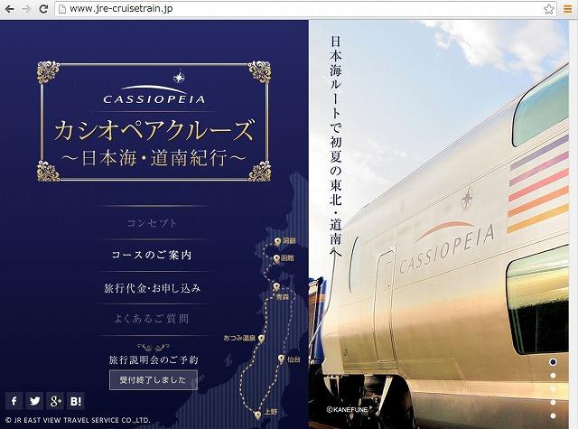 びゅうトラベルサービス、カシオペアをチャーター、日本海ルートで北海道へ