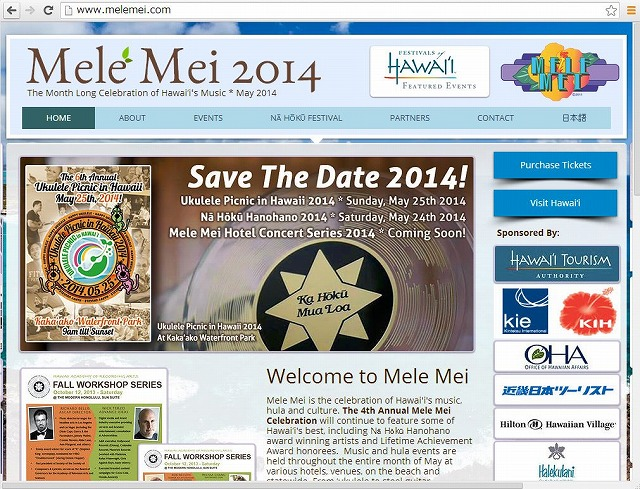 ハワイ、「メレ・メイ」の2014年版スケジュールを発表、新たなイベントも