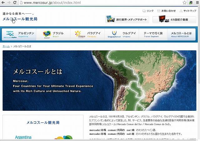 メルコスール、2013年度ツーリズムアワードを実施、旅行商品を募集